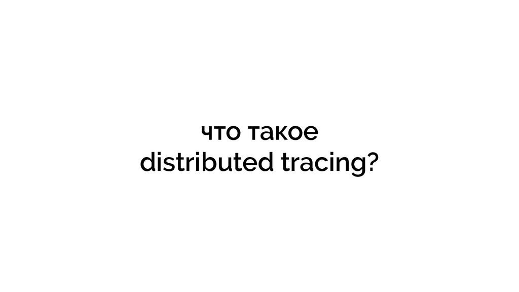 что такое distributed tracing?
