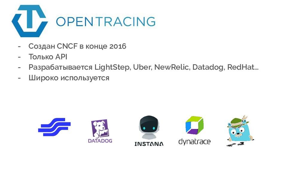 - Создан CNCF в конце 2016 - Только API - Разра...