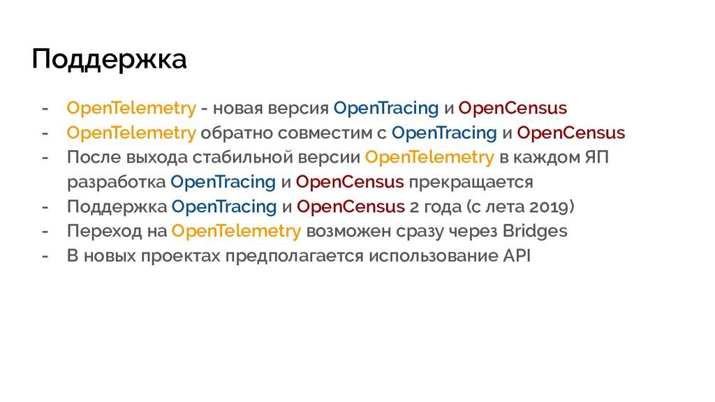Поддержка - OpenTelemetry - новая версия OpenTr...