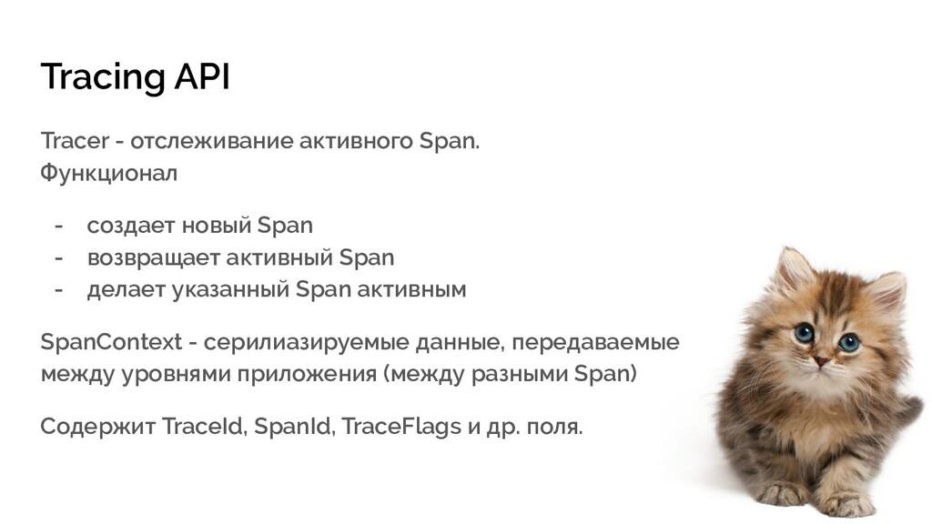Tracing API Tracer - отслеживание активного Spa...