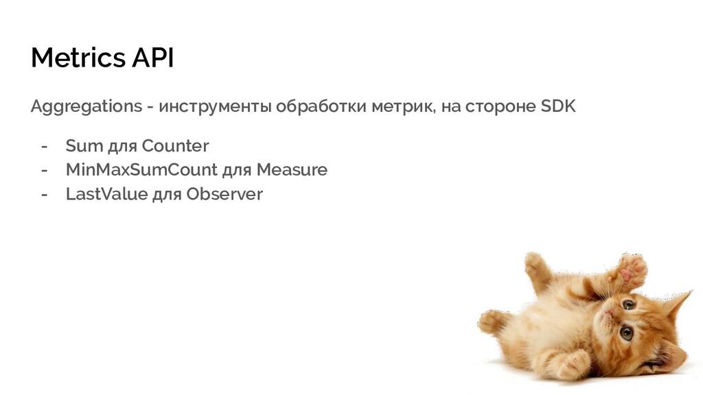 Metrics API Aggregations - инструменты обработк...
