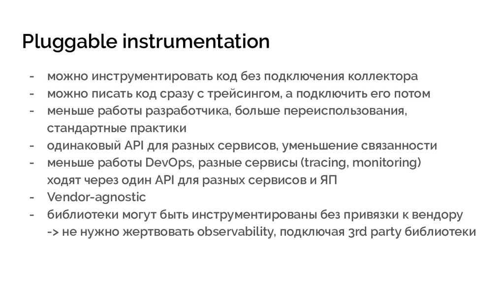 Pluggable instrumentation - можно инструментиро...