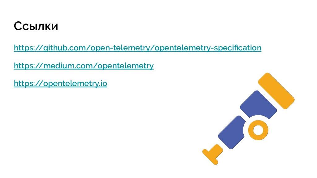 Ссылки https:/ /github.com/open-telemetry/opent...