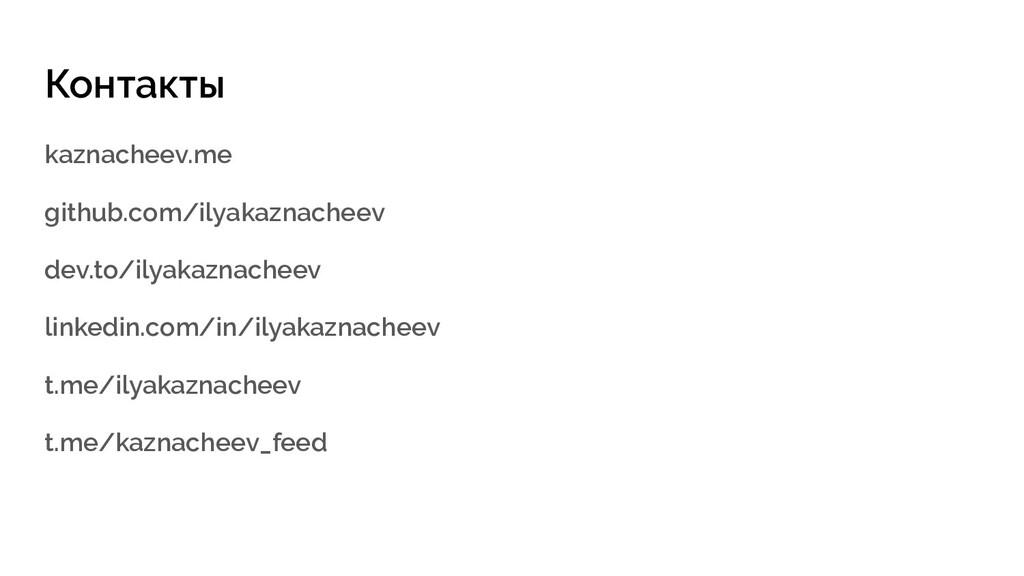 Контакты kaznacheev.me github.com/ilyakaznachee...