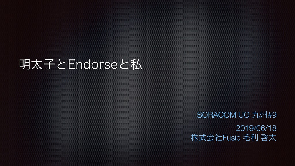 ໌ଠࢠͱ&OEPSTFͱࢲ SORACOM UG भ#9 2019/06/18 גࣜձࣾFu...