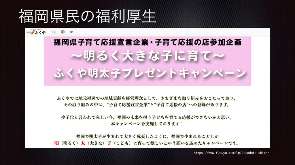 Ԭݝຽͷརްੜ https://www.fukuya.com/lp/kosodate-sh...