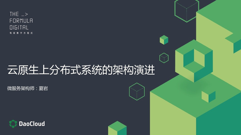 云原生上分布式系统的架构演进 微服务架构师:夏岩