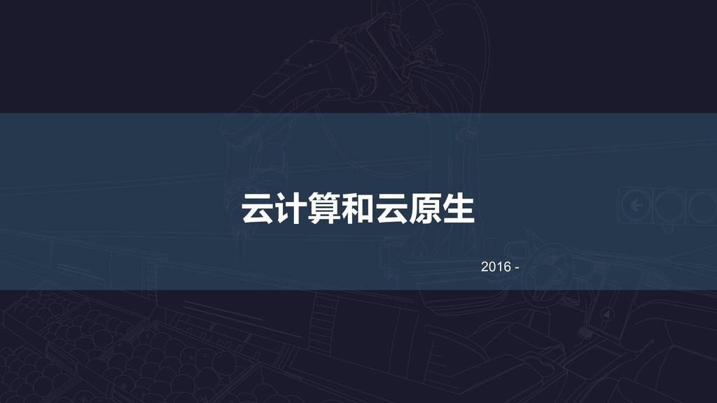 云计算和云原生 2016 -