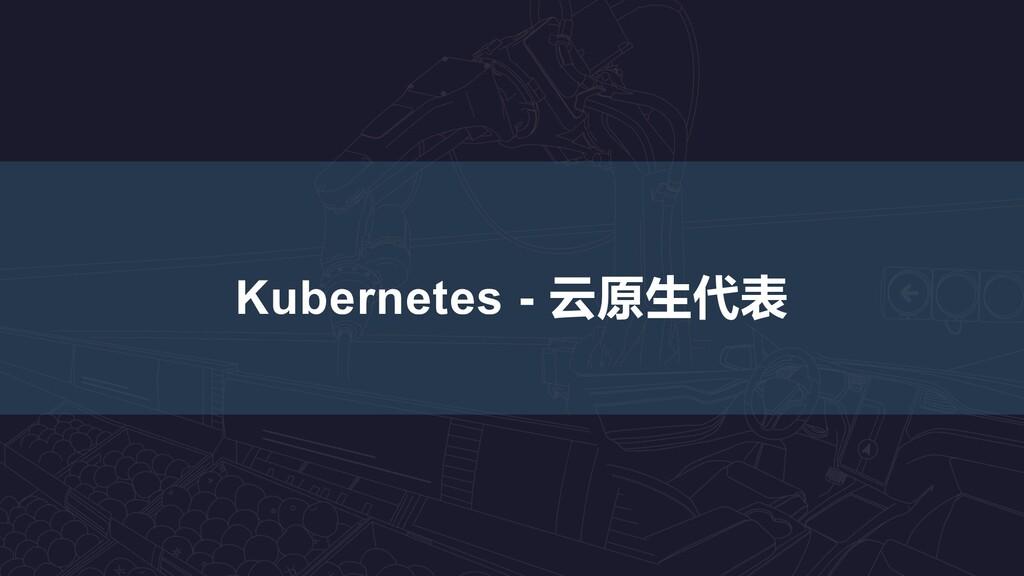 Kubernetes - 云原生代表