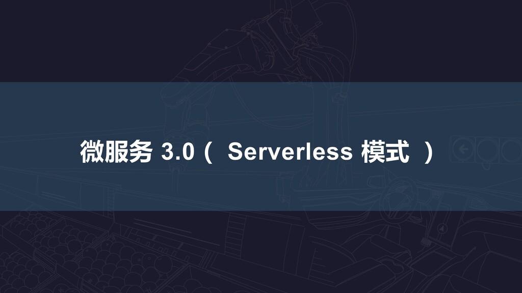 微服务 3.0( Serverless 模式 )
