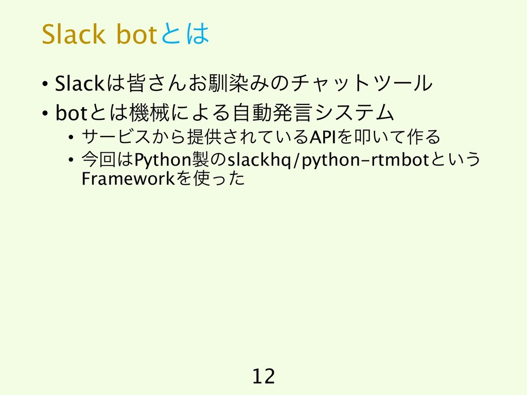 Slack botͱ • Slackօ͞Μ͓ೃછΈͷνϟοτπʔϧ • botͱػցʹΑ...