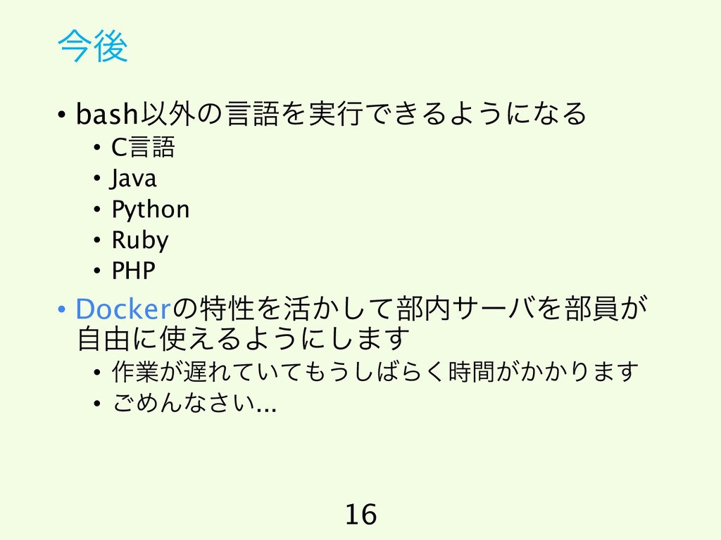 ࠓޙ • bashҎ֎ͷݴޠΛ࣮ߦͰ͖ΔΑ͏ʹͳΔ • Cݴޠ • Java • Python...