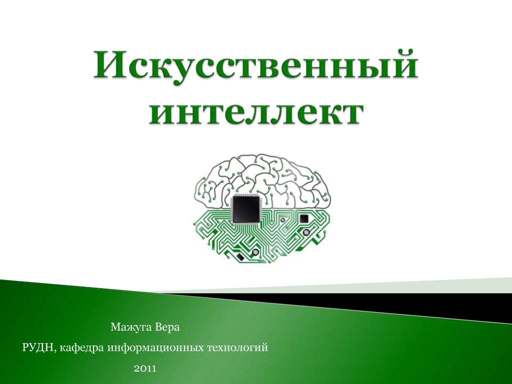 Мажуга Вера РУДН, кафедра информационных технол...