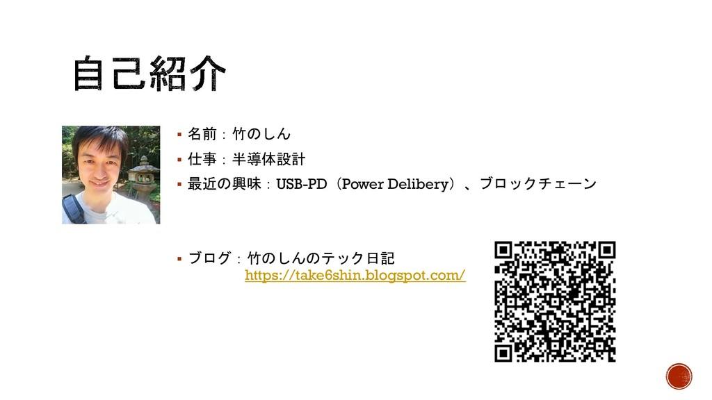 § 名前:竹のしん § 仕事:半導体設計 § 最近の興味:USB-PD(Power Delib...