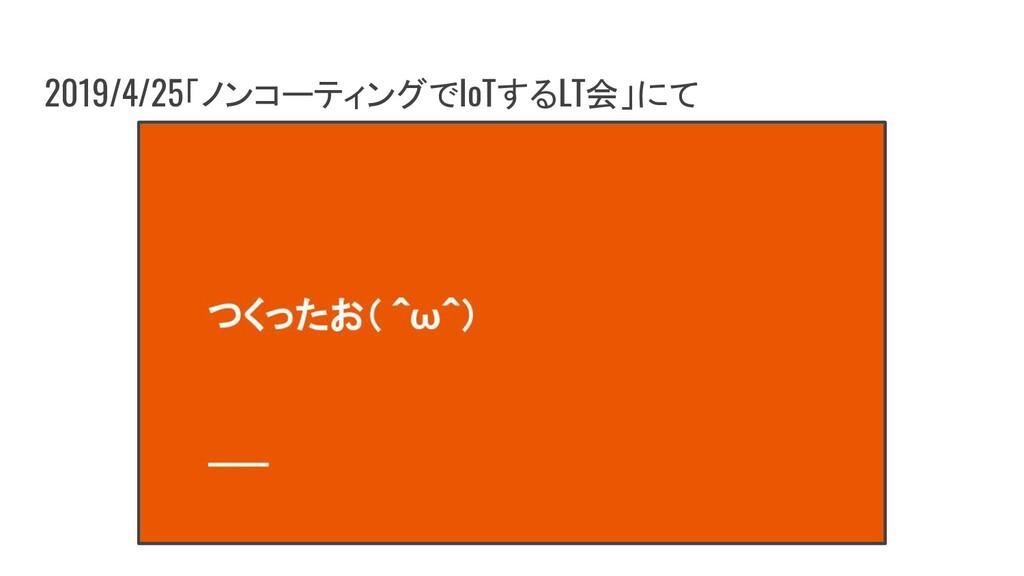 2019/4/25「ノンコーティングでIoTするLT会」にて