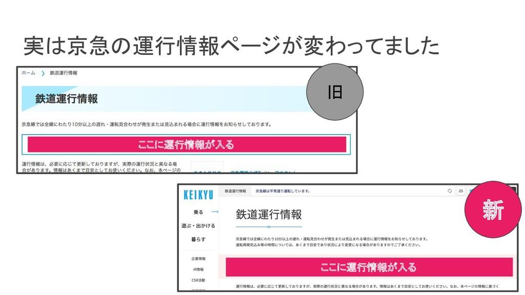実は京急の運行情報ページが変わってました ここに運行情報が入る ここに運行情報が入る 旧 新