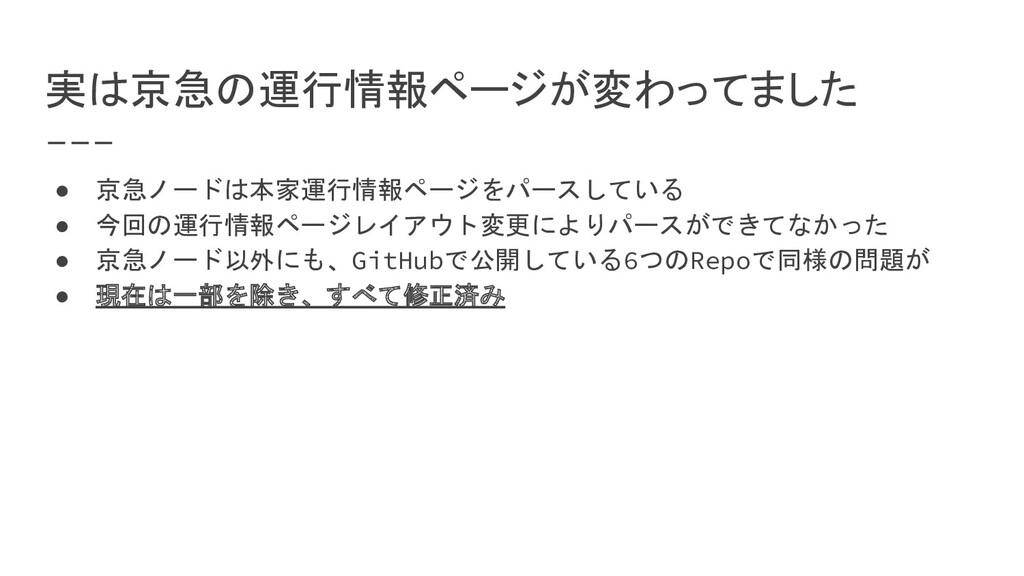 実は京急の運行情報ページが変わってました ● 京急ノードは本家運行情報ページをパースしている ...