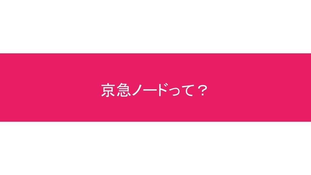 京急ノードって?