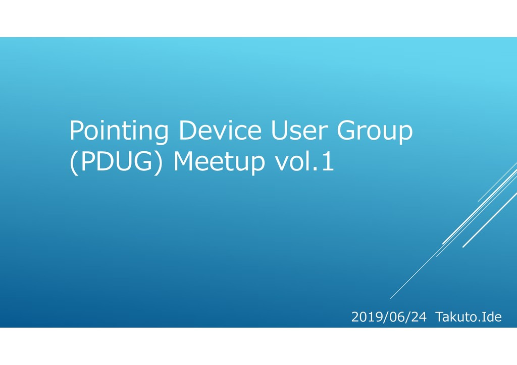 Pointing Device User Group (PDUG) Meetup vol.1 ...