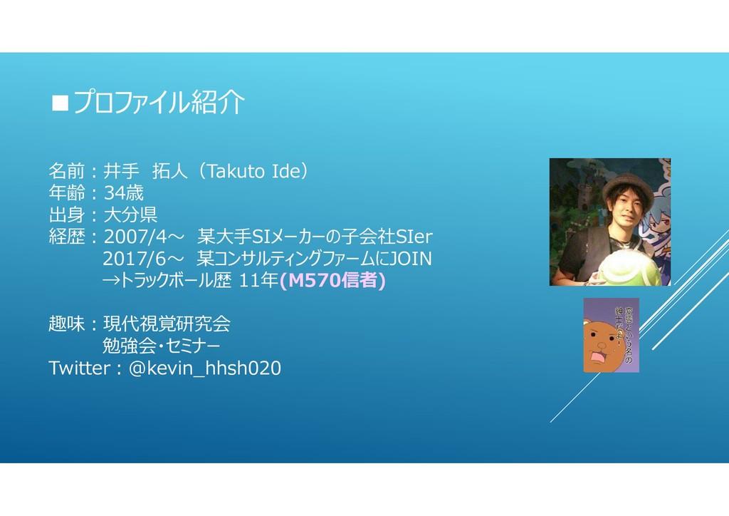 ■プロファイル紹介 名前:井手 拓人(Takuto Ide) 年齢:34歳 出身:大分県 経歴...