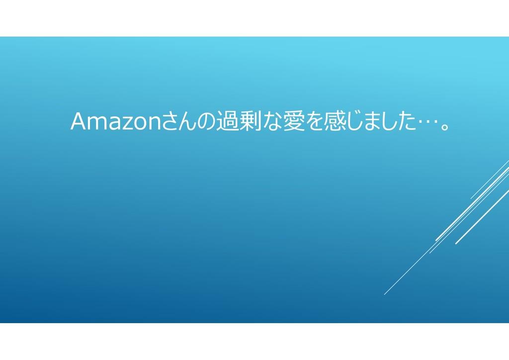Amazonさんの過剰な愛を感じました…。