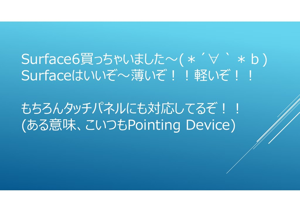 Surface6買っちゃいました~(*´∀`*b) Surfaceはいいぞ~薄いぞ!!軽いぞ!...
