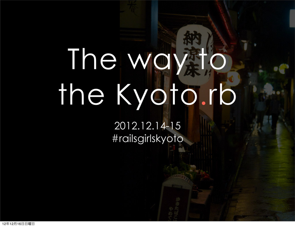 The way to the Kyoto.rb 2012.12.14-15 #railsgir...