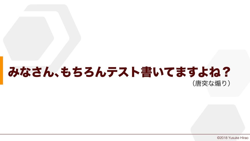 ©2018 Yusuke Hirao Έͳ͞ΜŊͪΖΜςετॻ͍ͯ·͢ΑͶʁ ʢಥͳἤΓʣ
