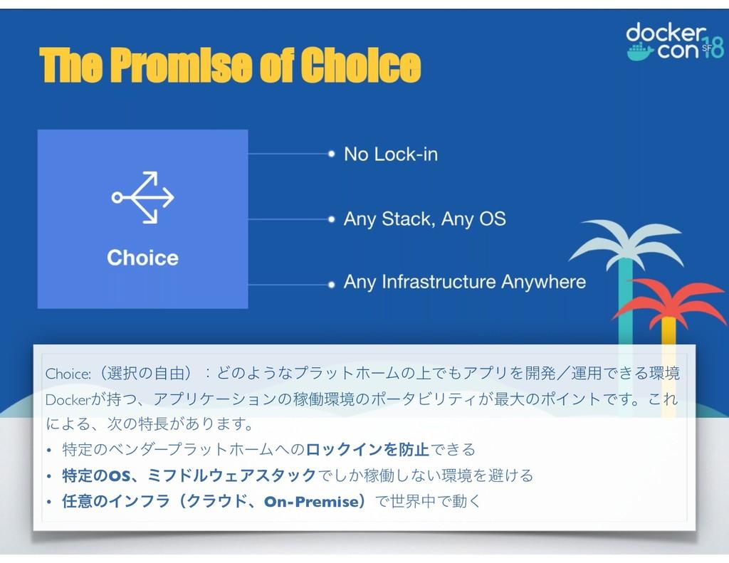 Choice:ʢબͷࣗ༝ʣɿͲͷΑ͏ͳϓϥοτϗʔϜͷ্ͰΞϓϦΛ։ൃʗӡ༻Ͱ͖Δڥ D...