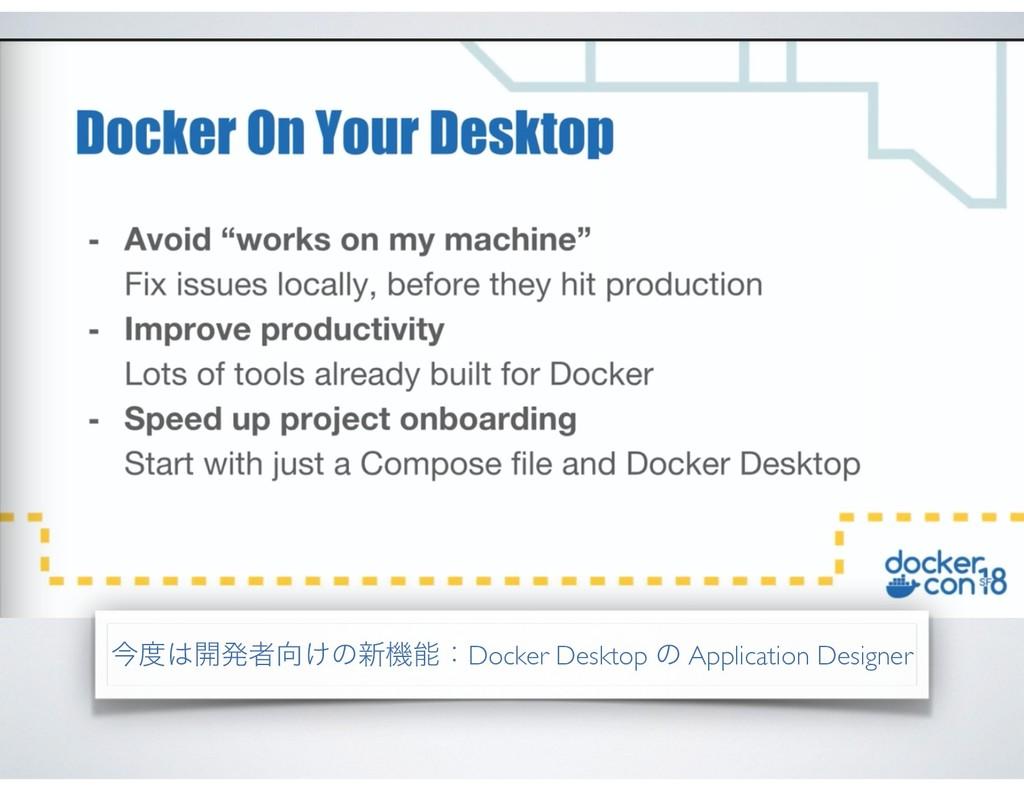 ࠓ։ൃऀ͚ͷ৽ػɿDocker Desktop ͷ Application Desig...