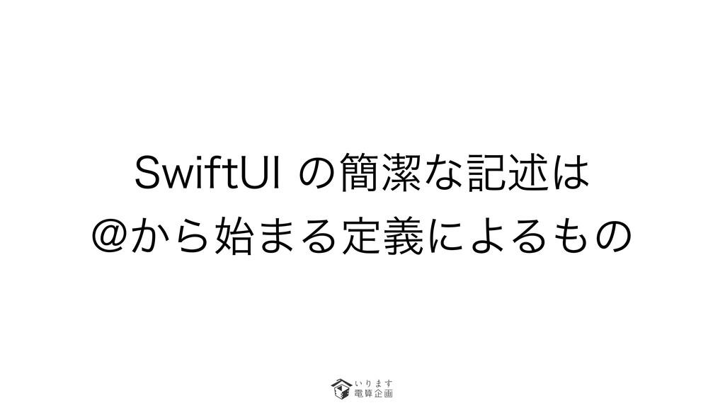 4XJGU6*ͷ؆ܿͳهड़ !͔Β·ΔఆٛʹΑΔͷ