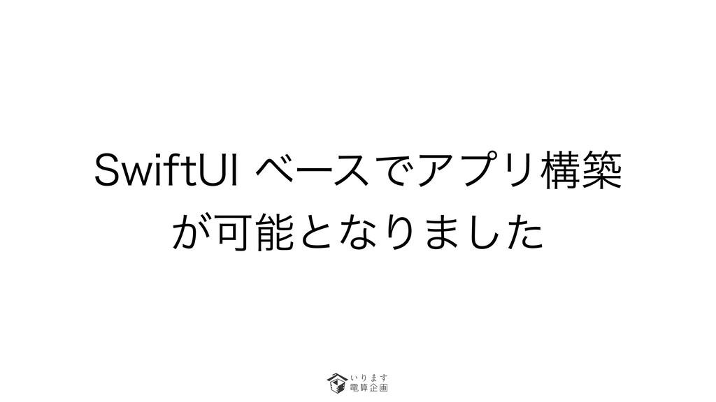 4XJGU6*ϕʔεͰΞϓϦߏங ͕ՄͱͳΓ·ͨ͠