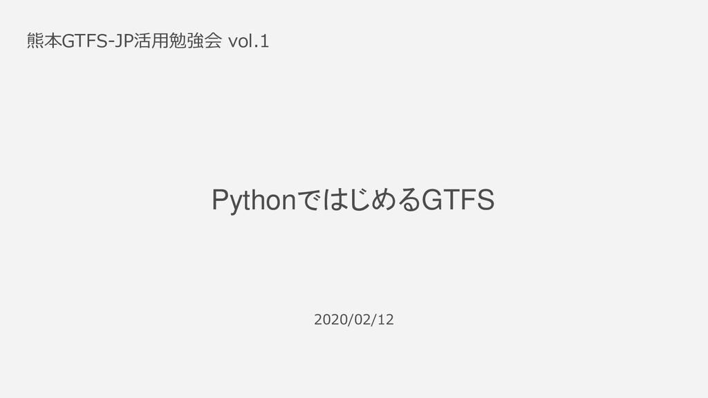 2020/02/12 熊本GTFS-JP活用勉強会 vol.1 PythonではじめるGTFS