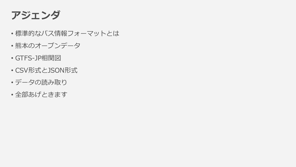 • 標準的なバス情報フォーマットとは • 熊本のオープンデータ • GTFS-JP相関図 • ...