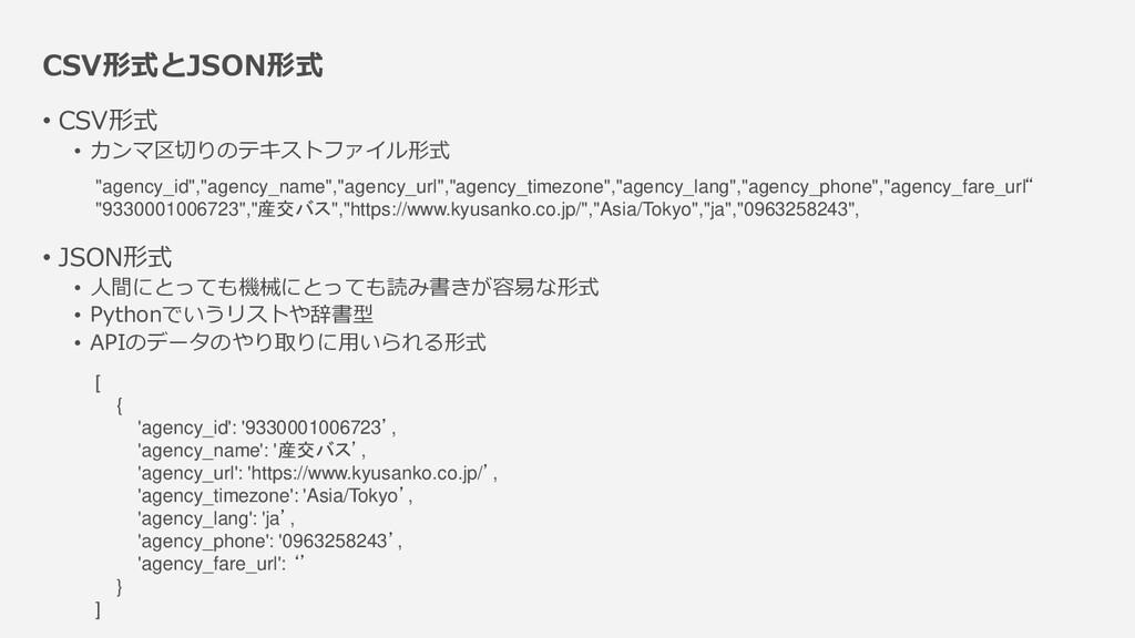 CSV形式とJSON形式 • CSV形式 • カンマ区切りのテキストファイル形式 • JSON...