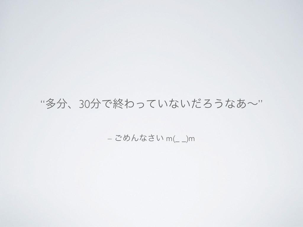 "– ͝ΊΜͳ͍͞ m(_ _)m ""ଟɺ30ͰऴΘ͍ͬͯͳ͍ͩΖ͏ͳ͋ʙ"""