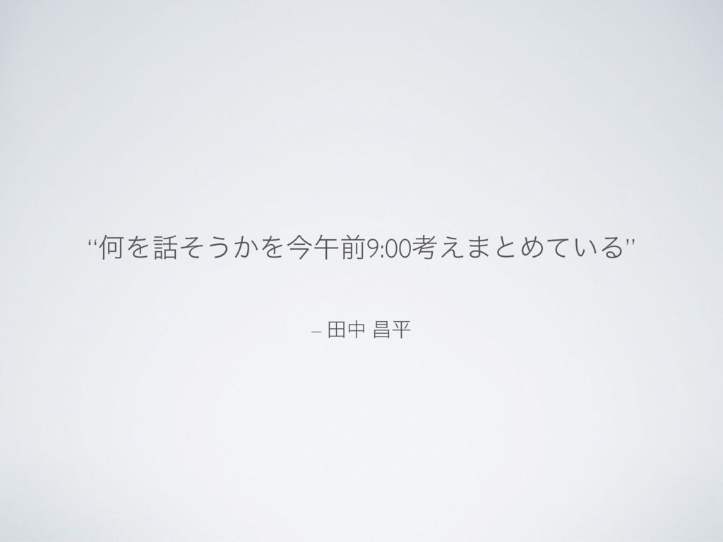 "– ాத ণฏ ""ԿΛͦ͏͔Λࠓޕલ9:00ߟ͑·ͱΊ͍ͯΔ"""