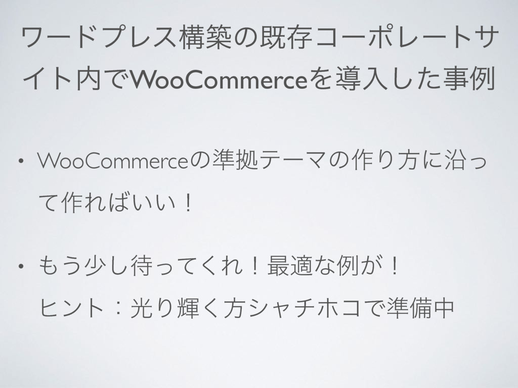 ϫʔυϓϨεߏஙͷطଘίʔϙϨʔτα ΠτͰWooCommerceΛಋೖͨ͠ྫ • Woo...