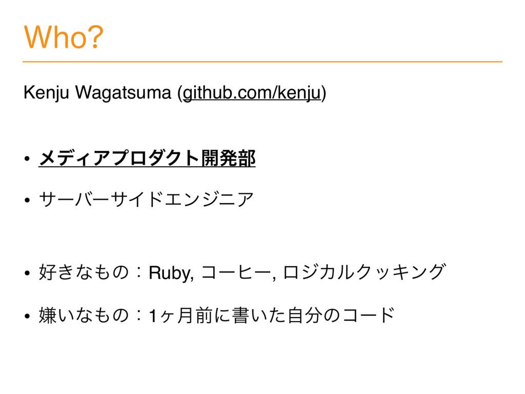 8IP Kenju Wagatsuma (github.com/kenju) • ϝσΟΞϓ...