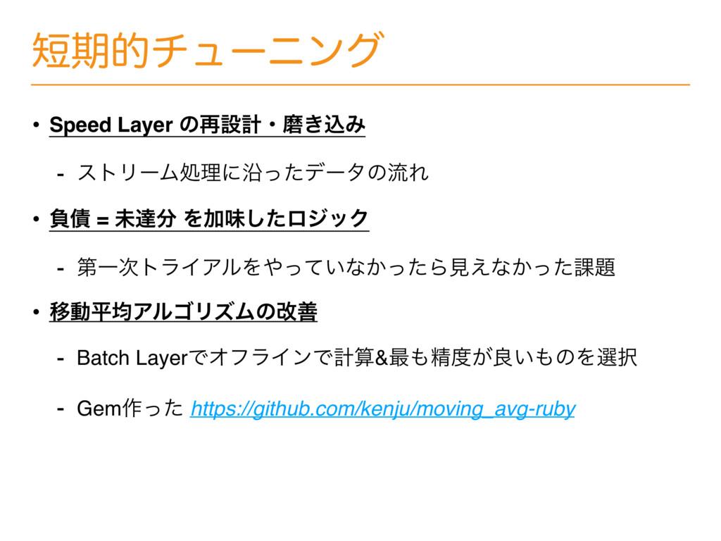 ظతνϡʔχϯά • Speed Layer ͷ࠶ઃܭɾຏ͖ࠐΈ - ετϦʔϜॲཧʹԊͬͨ...