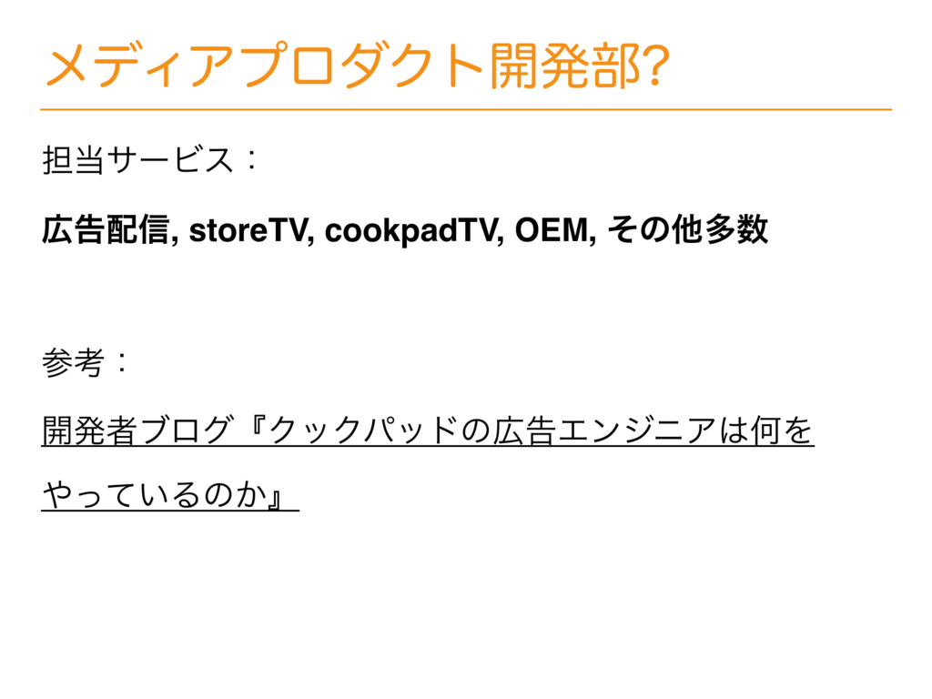 ϝσΟΞϓϩμΫτ։ൃ෦ ୲αʔϏεɿ ࠂ৴, storeTV, cookpadTV, ...
