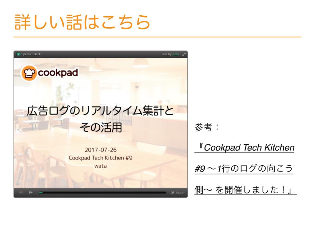 ৄ͍ͪ͜͠Β ߟɿ ʰCookpad Tech Kitchen #9 ʙ1ߦͷϩάͷ͜...