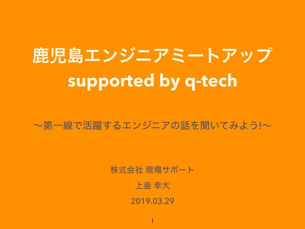 ࣛౡΤϯδχΞϛʔτΞοϓ supported by q-tech ʙୈҰઢͰ׆༂͢ΔΤϯδ...
