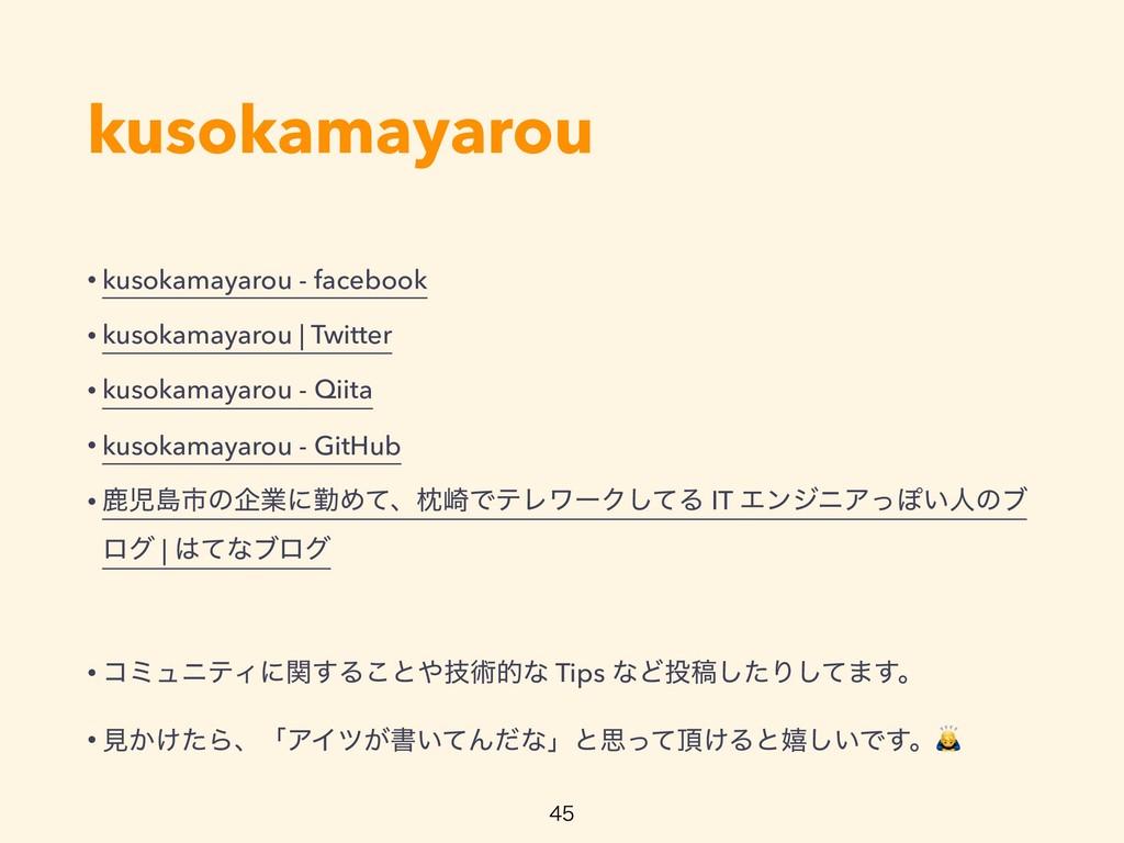 kusokamayarou • kusokamayarou - facebook • kuso...