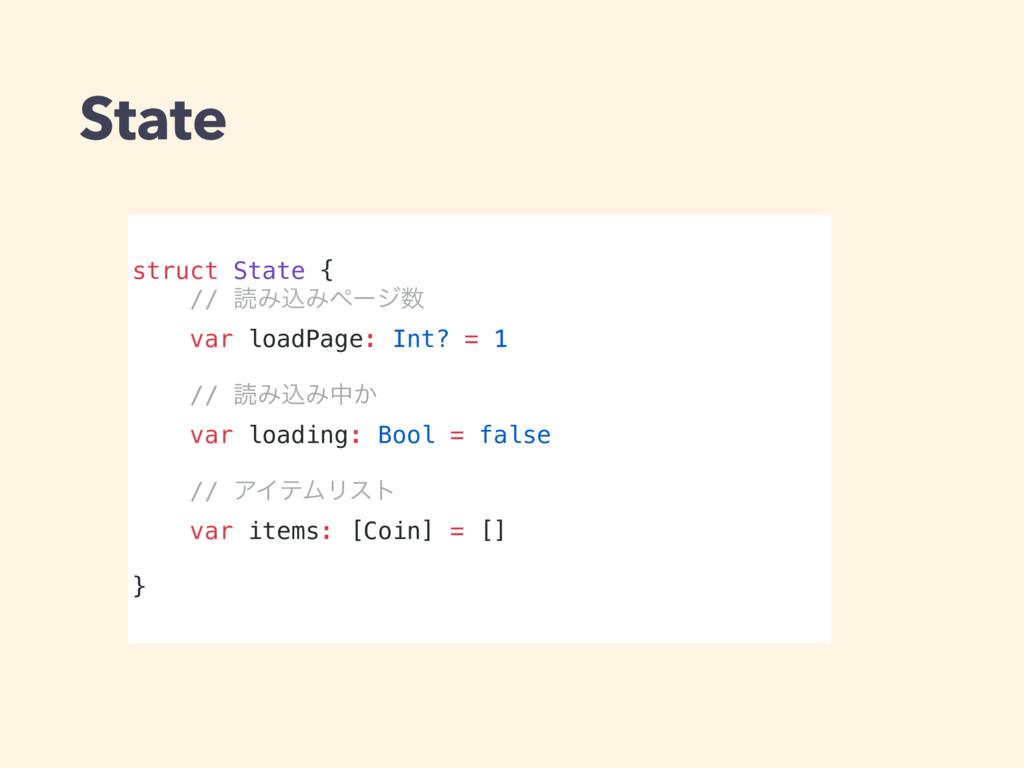 State struct State { // ಡΈࠐΈϖʔδ var loadPage: ...