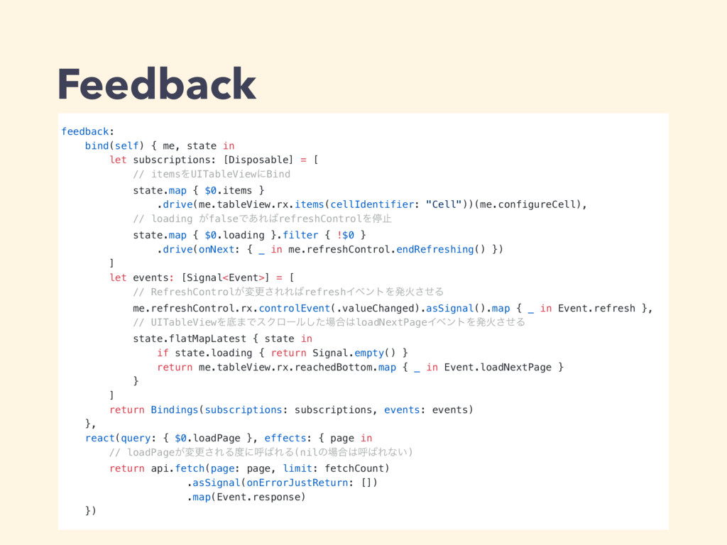 Feedback feedback: bind(self) { me, state in le...
