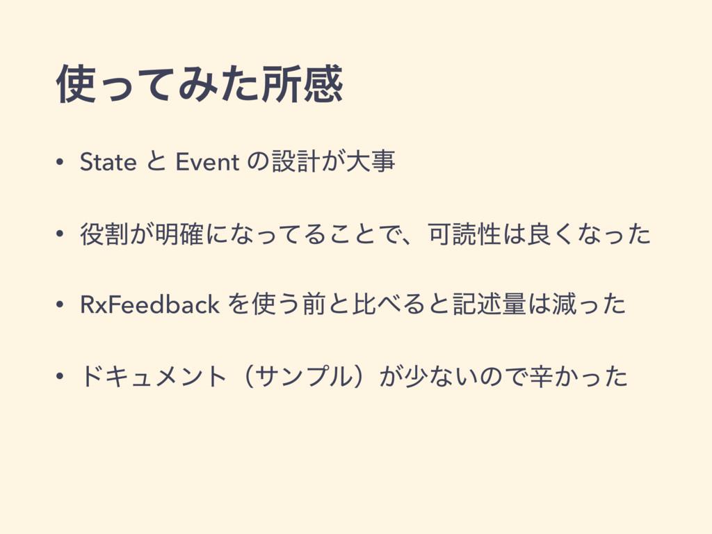 ͬͯΈͨॴײ • State ͱ Event ͷઃܭ͕େ • ׂ͕໌֬ʹͳͬͯΔ͜ͱͰɺ...