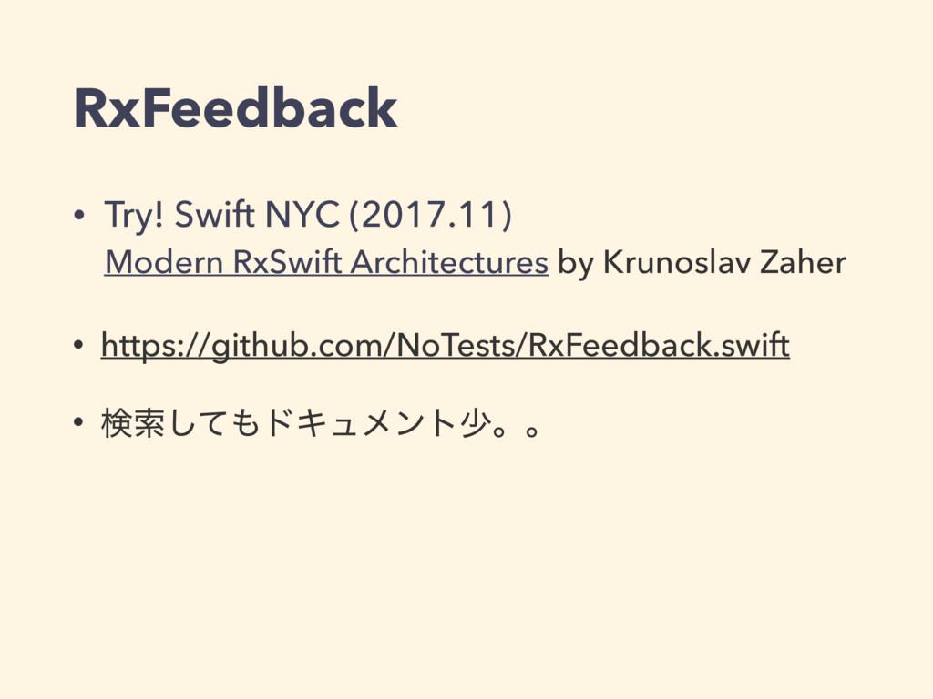 RxFeedback • Try! Swift NYC (2017.11) Modern R...