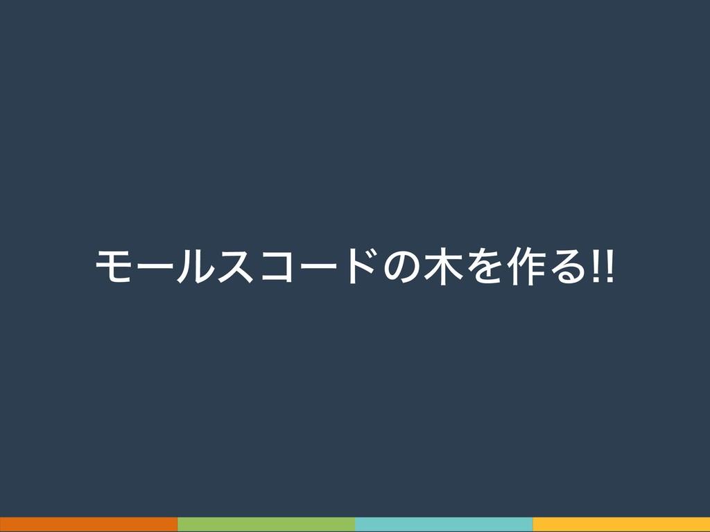 ϞʔϧείʔυͷΛ࡞Δ