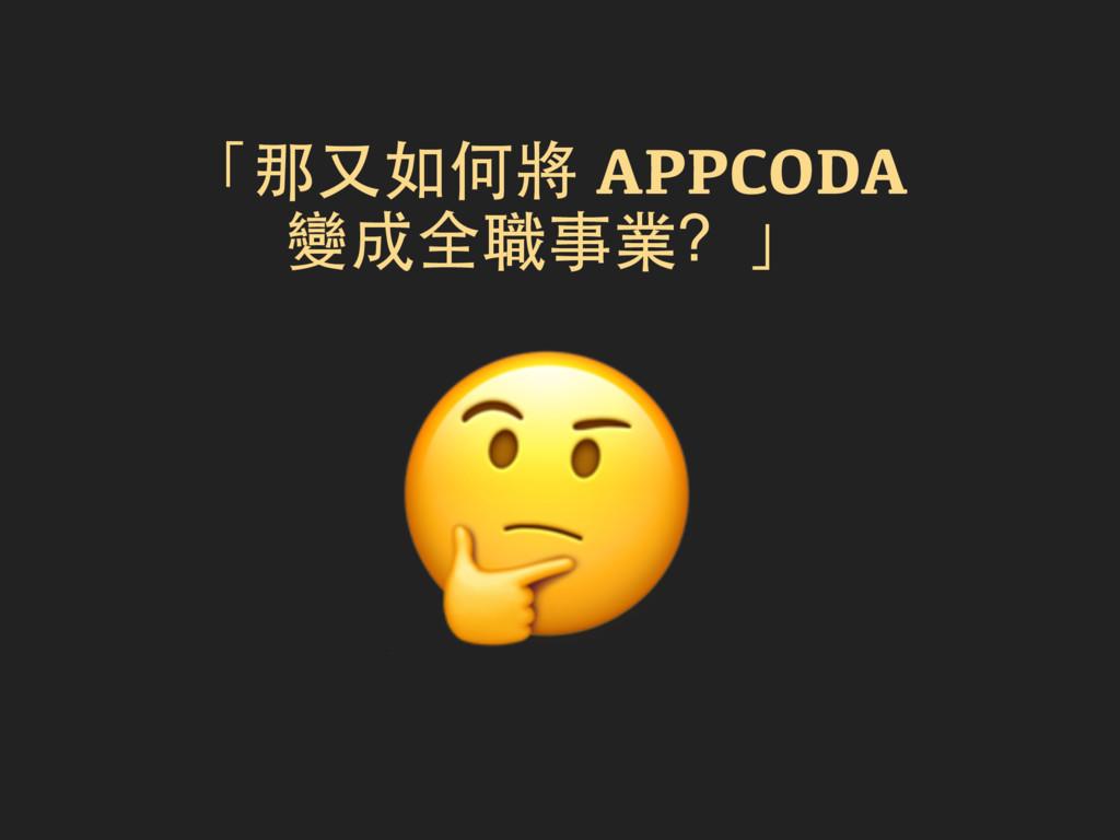 「那又如何將 APPCODA 變成全職事業?」
